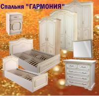 Спальня модульная ГАРМОНИЯ