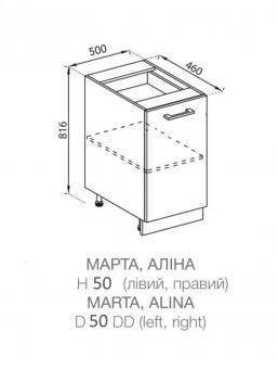 Тумба нижняя Н50 АЛИНА