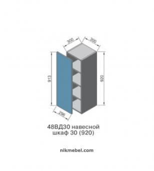 Шкаф навесной ВД30 DOLCE VITA