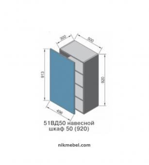 Шкаф навесной ВД50 DOLCE VITA