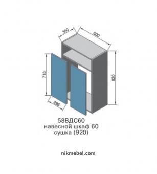 Шкаф навесной ВДС60 сушка DOLCE VITA
