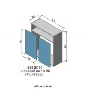 Шкаф навесной ВДС80 сушка DOLCE VITA