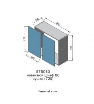 Шкаф навесной ВС80 сушка DOLCE VITA