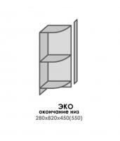 Секция нижняя Н450/550 угловое окончание ЭКО