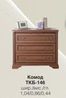 Комод ТКБ-146 РОСАВА