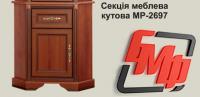 Секция мебельная МР-2697 РОСАВА