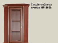 Секция мебельная МР-2698 РОСАВА