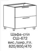 Секция нижняя СШ-672 АСПЕКТ