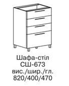 Секция нижняя СШ-673 АСПЕКТ