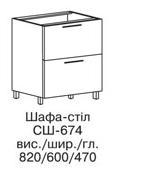Секция нижняя СШ-674 АСПЕКТ