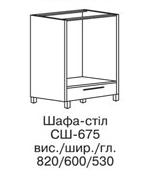 Секция нижняя СШ-675 АСПЕКТ