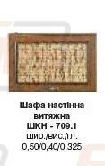Секция верхняя ШКН-709.1 (ОКАП) ОЛЯ ЛЮКС