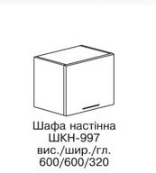 Секция верхняя ШКН-997 АСПЕКТ