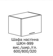Секция верхняя ШКН-999 АСПЕКТ