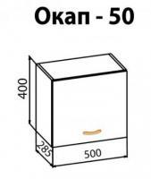 Секция верхняя 50В ОКАП (вытяжка) ОЛЯ