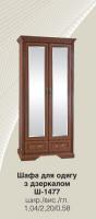 Шкаф 2Д Ш-1477 (с зеркалом) РОСАВА