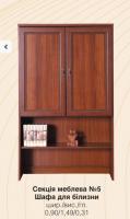 Шкаф для белья №5 ВИКТОР