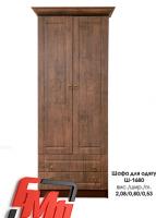 Шкаф Ш-1680 НЕМО