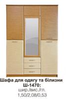 Шкаф ВЕРОНА