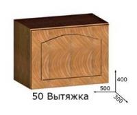 Секция навесная 50 вытяжка КАРИНА МДФ