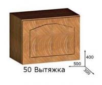 Вытяжка 50 ОЛИВИЯ МДФ
