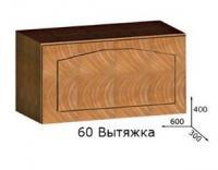 Секция навесная 60 вытяжка КАРИНА МДФ