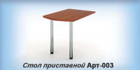 Стол приставной АРТ-003