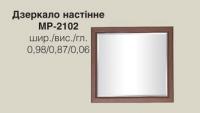 Зеркало МР-2102 РОСАВА